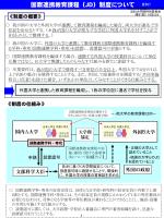 国際連携教育課程(JD)制度について
