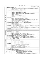 雇用期間 - 東京工業大学