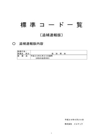 2014.06.20 医薬品 【非告示品目対応】