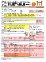 タイムテーブル2014年・秋(pdf版)