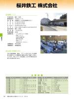 桜井鉄工(株) - 和歌山県産業情報センターへ