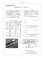 耐熱型細径コルゲート同軸ケーブル