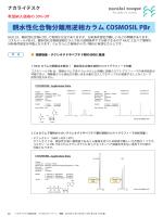 親水性化合物分離用逆相カラム COSMOSIL PBr 希望