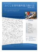ニュースレター2014(春) - ふくしま青年海外協力隊の会