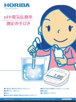 pH・電気伝導率測定の手びきダウンロード