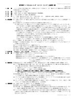 Kリーグ 大会要項(案)