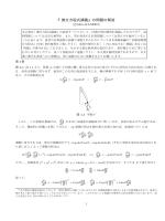 『 微分方程式講義』 の問題の解答