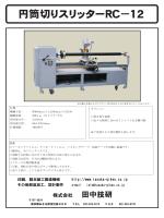 円筒切りスリッターRC-12