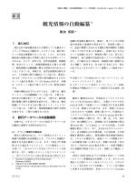 知能と情報,Vol.26, No.1, pp.9-15