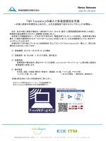 「QR Translator」の導入で多言語表記を充実