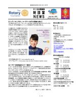 財団室NEWS 8月号 - 国際ロータリー第2550地区