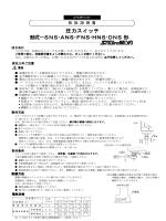 形式-SNS・ANS・FNS・HNS・DNS 形 圧力スイッチ