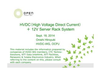 5) HVDC Efficient Power Solution for Data Center