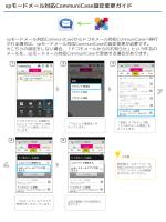 spモードメール対応CommuniCase設定変更ガイド (PDF