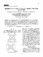 強制薄膜式リアクターを用いたフタロシアニン固溶体ナノ粒子の作製