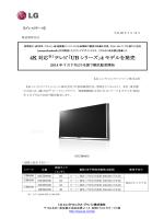 4K 対応 テレビ「UB シリーズ」4 モデルを発売