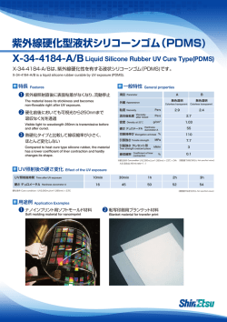 Liquid Silicone Rubber UV Cure Type(PDMS)