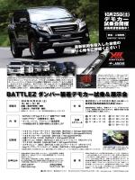 BATTLEZ ダンパー装着デモカー試乗&展示会