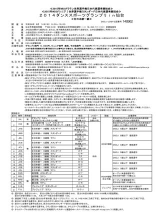 140902 - 公益社団法人 日本ダンススポーツ連盟・JDSF