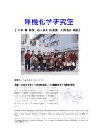 HP - 物質科学科化学