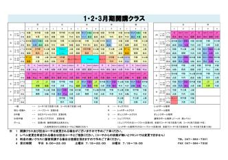 1・2・3月期開講クラス - ダンロップテニススクール常盤平