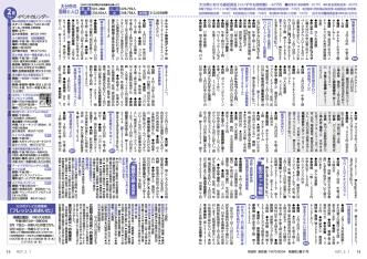 14~15ページ (PDF形式527KB)