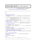 食品安全情報(微生物)No.1 / 2015(2015.01.07)