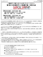 西日本大会・東日本大会 - 日本高校ダンス部選手権