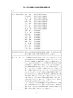 Taro-2 選考理由.jtd - 愛媛大学共通教育センターのホームページ