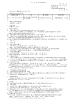 第 号 26 年 12 月 15 日 契約担当官 呉地方総監部経理部長 山