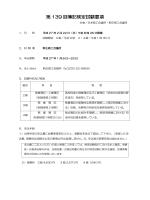 第139回日商簿記検定(2~4級)