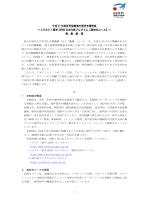 1 平成 27 年度官民協働海外留学支援制度 ~トビタテ!留学 JAPAN