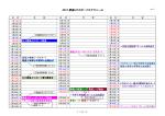 2015 尾張JPスポーツスケジュール