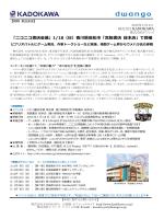 「宮脇書店 総本店」で開催 - 株式会社KADOKAWA 企業情報