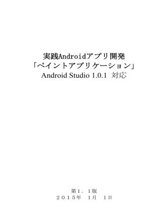 Android Studio 1.0.1版 ver1.1