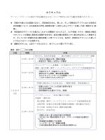 まほろば観光大学 カリキュラム(223KB)(PDF文書)