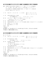 実施要項 - 兵庫県バスケットボール協会