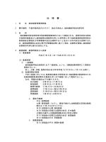 仕様書(pdf) - 放射線医学総合研究所