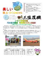 平成26年12月号 美しい県土づくりニュース (PDFファイル 3.1MB)
