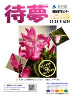 東和地域学習センター : 待夢たいむ (PDF:2431KB)