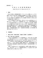 事業報告 - 南越法人会