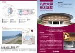 九州大学 椎木講堂