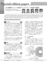 UIC規格ライニング対応ディスクブレーキ装置の開発