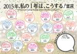 2015年こうする!宣言(11.2MB)