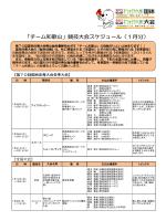 「チーム和歌山」競技大会スケジュール(1月分)