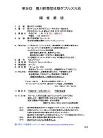 第9回 豊川新春団体戦ダブルス大会 開 催 要 項