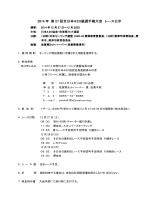 ダウンロード - 日本420協会