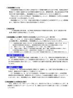 「津波避難ビル」の指定状況について PDF(356KB)