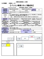 【パソコン事務スタッフ養成科】