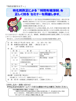詳細・申込書 - jisha.or.jp